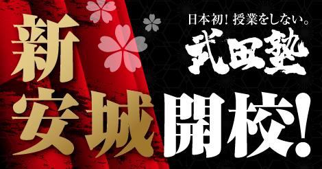 武田塾新安城校開校!
