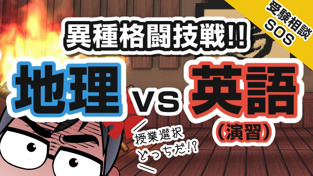 【vol.1403】「英語(演習)vs地理!! 高2の授業選択はどっち!?」…現在高1、東大文系志望です!!|受験相談SOS