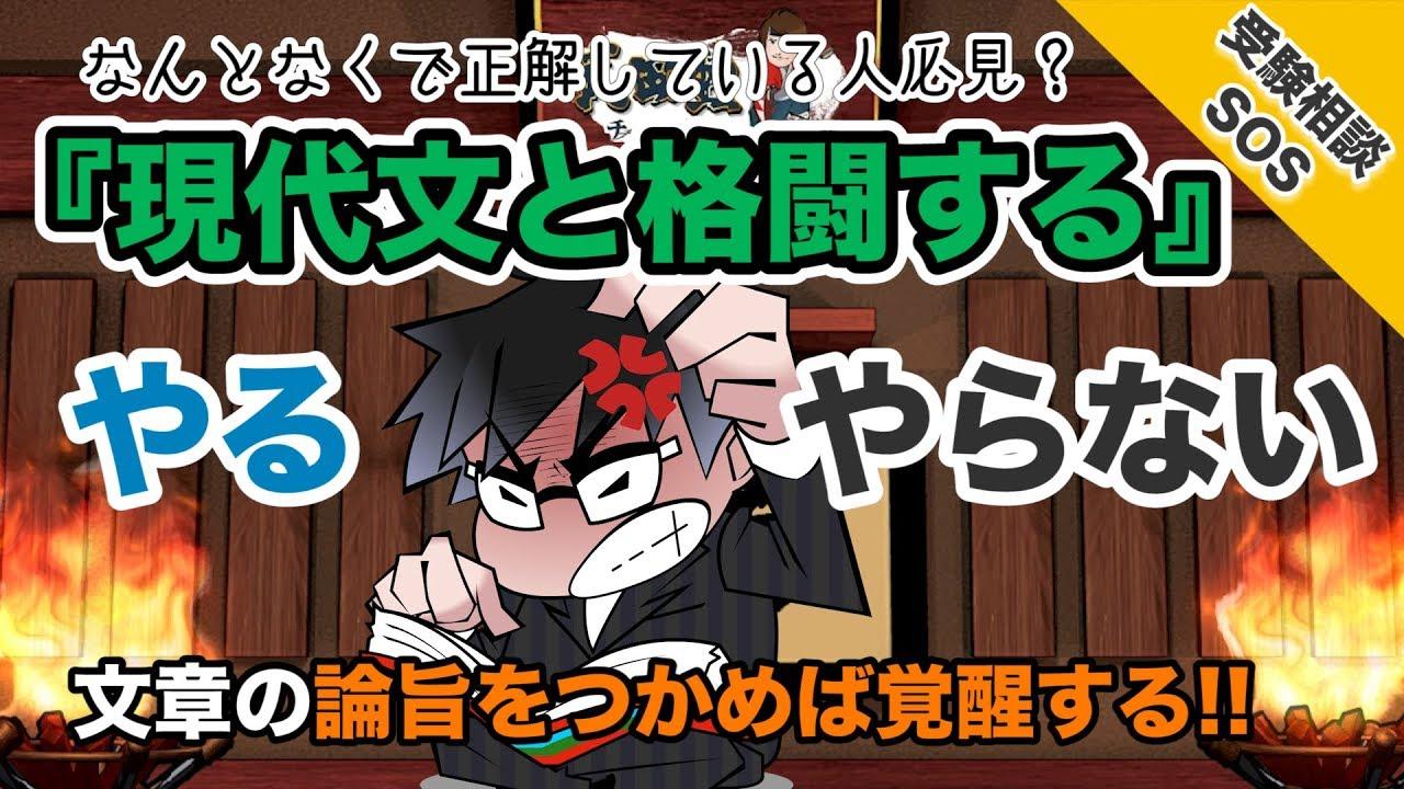 【vol.1408】『きめるセンター』だけでは早稲田の現代文はツラい。高田先生も苦戦した『現代文と格闘する』は「やるべき!?」or「やらなくてよい!?」|受験相談SOS