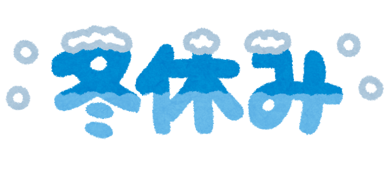 text_season_fuyuyasumi