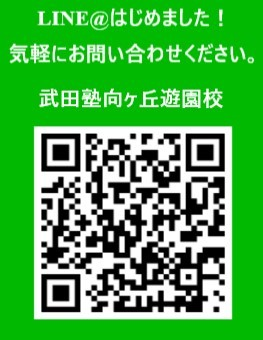 LINE@ブログ用