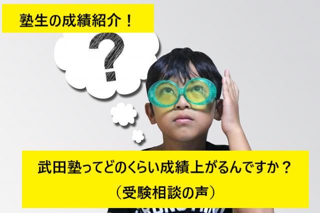 20181214(金)_ブログ画像(受験相談の声)