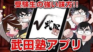 武田塾の公式アプリ 「√武田塾」
