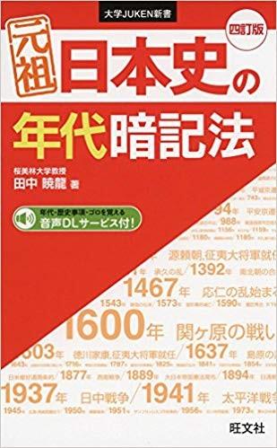 日本史の年代暗記