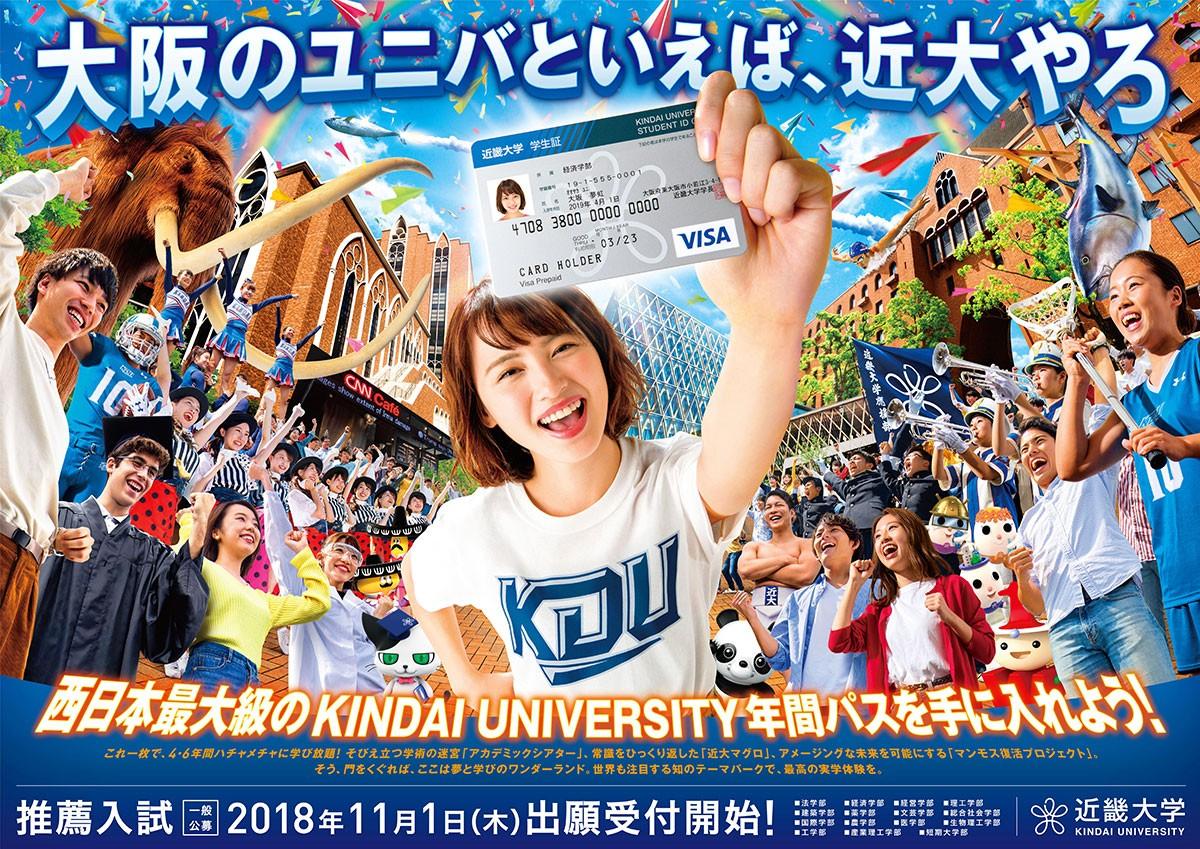 近畿大学の公募推薦入試結果を合格最低点、倍率などから分析します