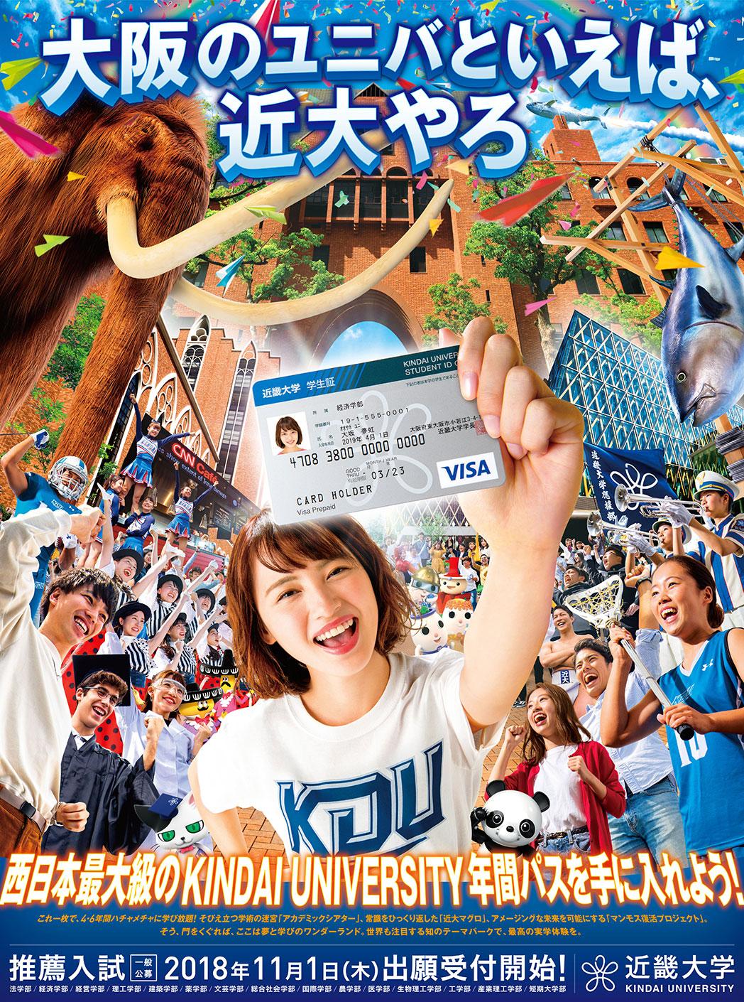 Unipa 大阪 芸大