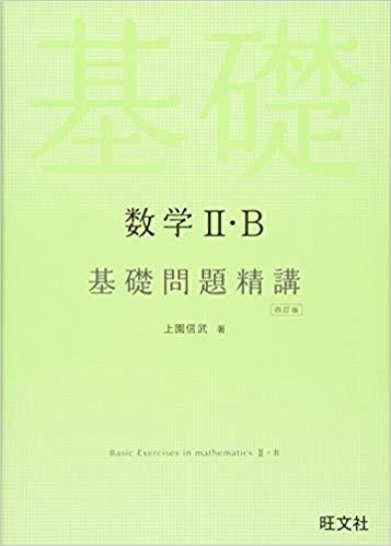 基礎問題精講 数学ⅡB