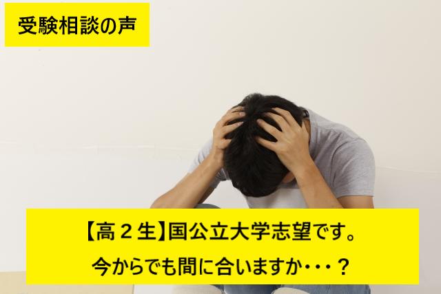 20181208(土)_ブログ画像(受験相談の声)