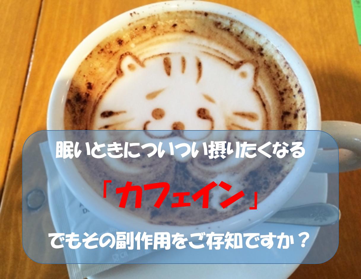 カフェイン扉