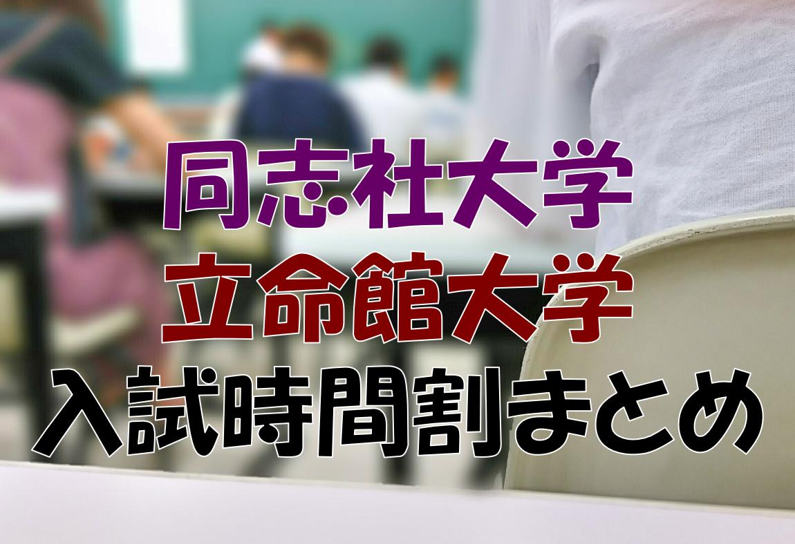 神戸 薬科 大学 時間割