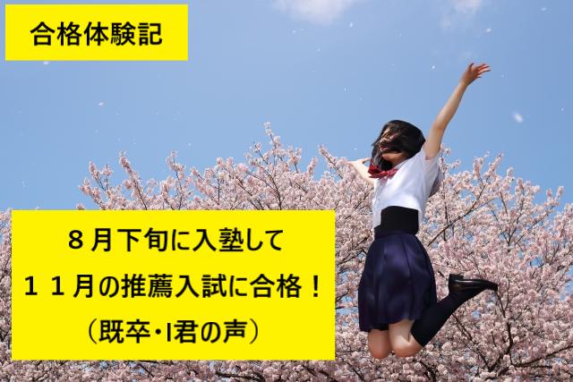20190121(月)_ブログ画像(合格体験記 I君)