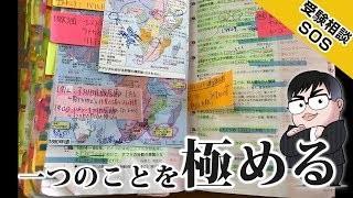 参考書学習での情報の一元化