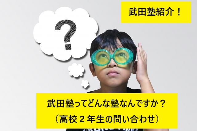20190115(火)_ブログ画像(武田塾紹介記事)