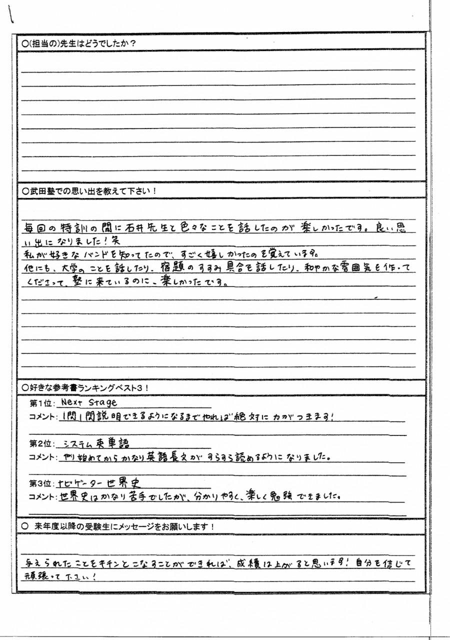 望月萌里さん_合格体験記_2017_1