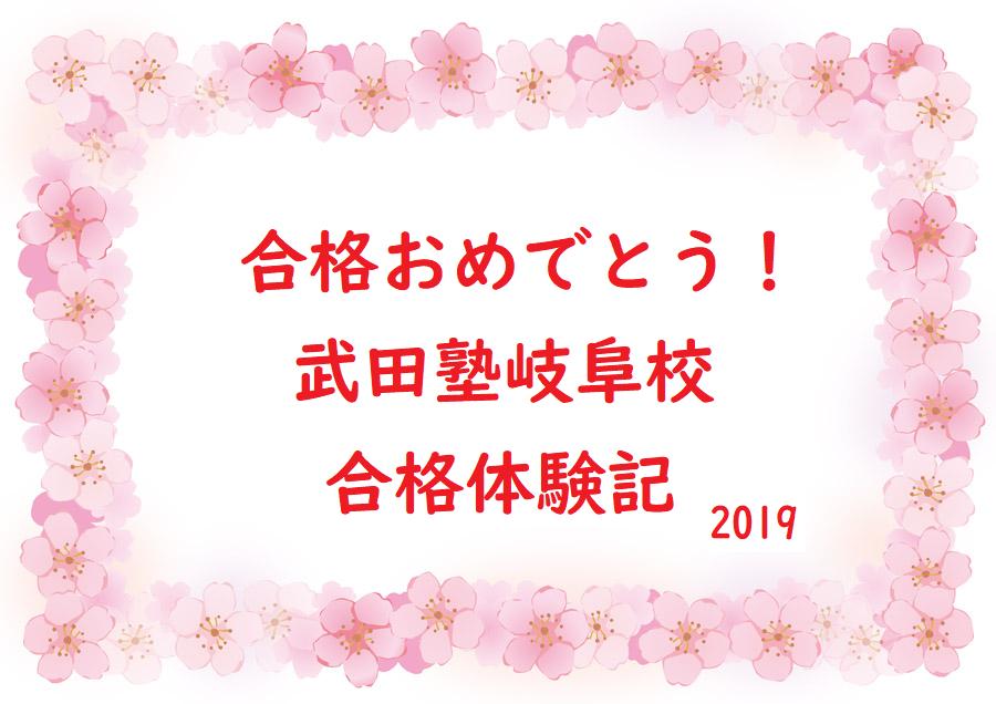 2019合格体験記