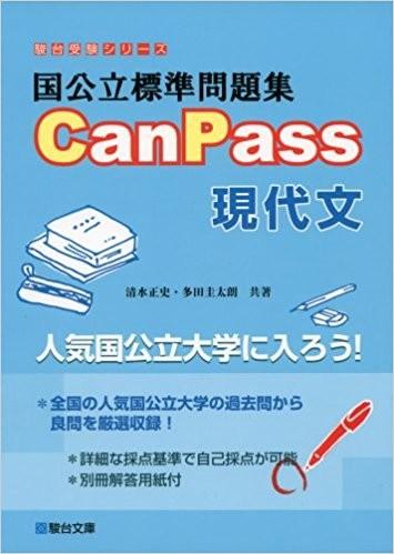 canpass