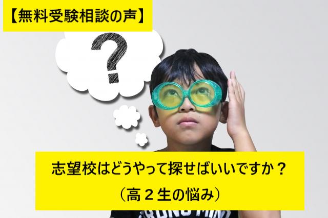 20190123(水)_ブログ画像(無料受験相談の声)