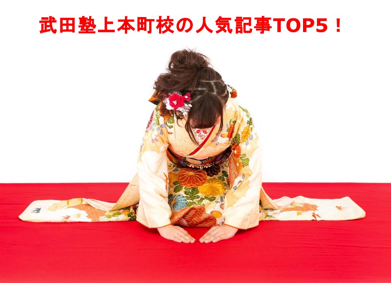 武田塾上本町校の人気記事TOP5まとめ