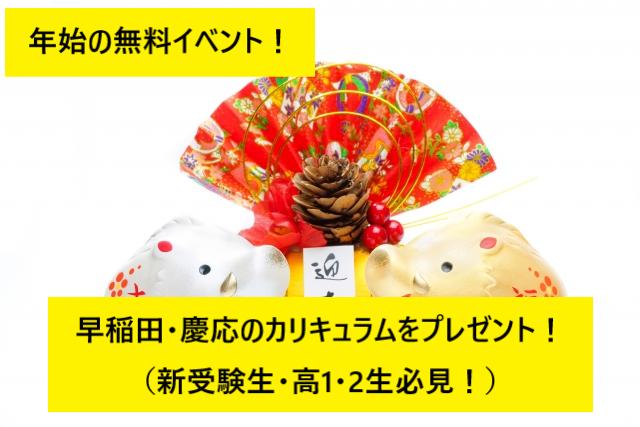 20190110(木)_ブログ画像(1月の年始無料イベント)
