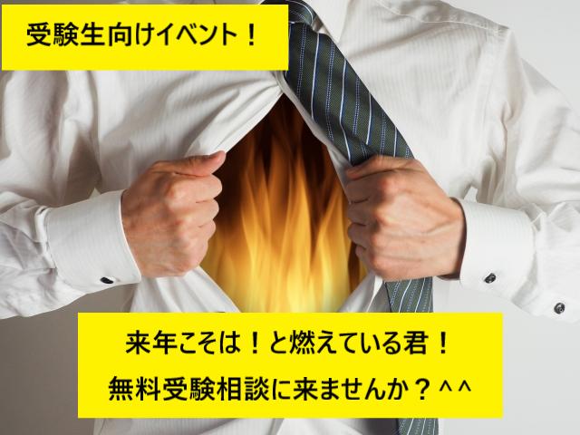 20190129(水)_ブログ画像(2月無料相談イベント浪人生向け)