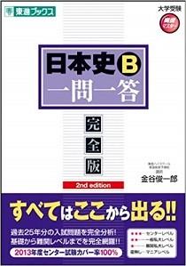 日本史,一問一答
