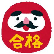 武田塾 合格