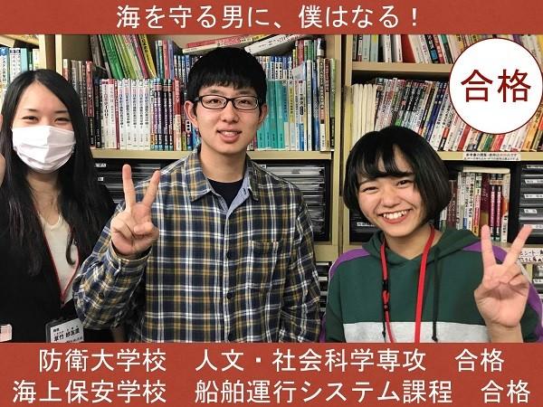 合格体験記,横浜,防衛大,海上保安学校