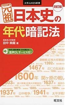 日本史,年代暗記,参考書,防衛大,合格