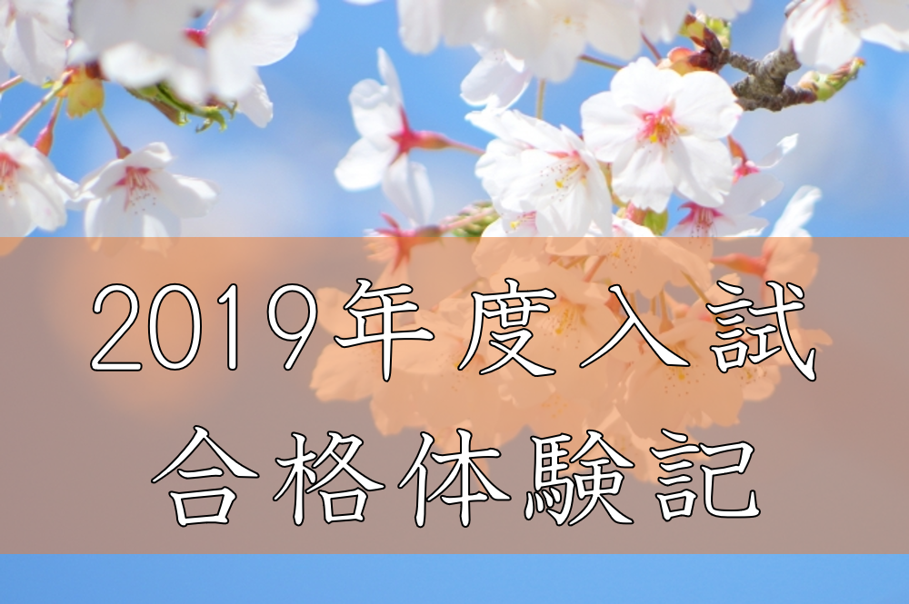 2019年度入試 合格体験記
