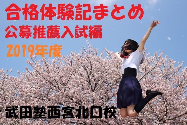 祝合格:桜をバックに