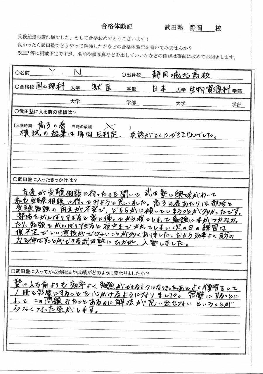 永戸さん体験記