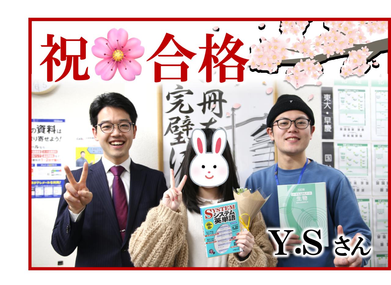 sy_gokaku