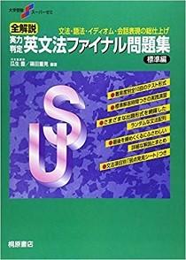 ファイナル英文法,横浜校,防衛大,合格