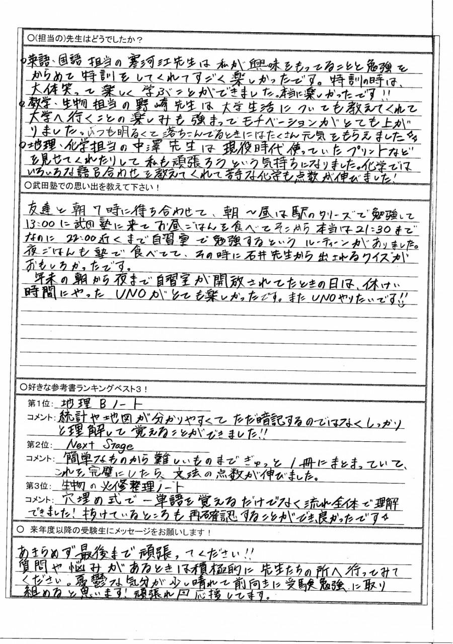 永戸さん体験記2