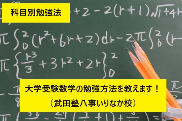 20190204(月)_ブログ画像(大学受験数学の勉強方法)