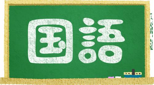 blackboard-national-language-japanese
