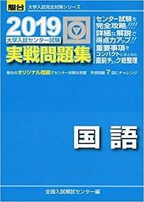 駿台,実践問題集,武田塾