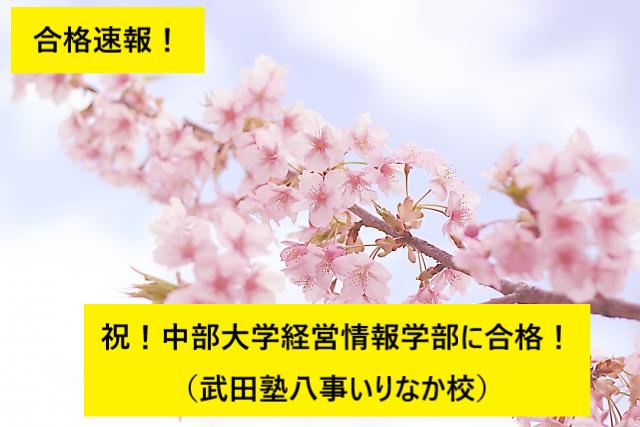 20190216(土)_ブログ画像(合格体験記:H.N.君 トップ用)