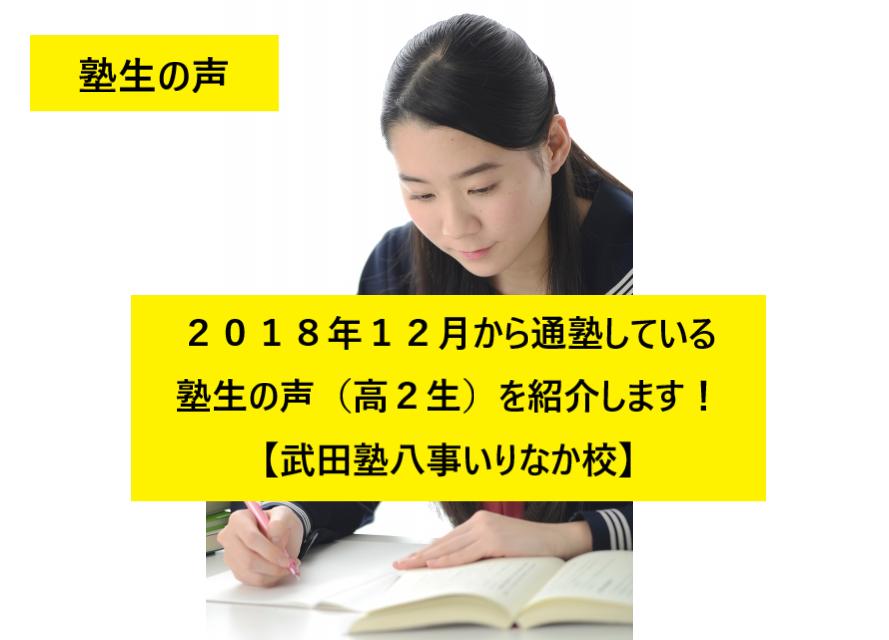 20190206(水)_ブログ画像(塾生の声)