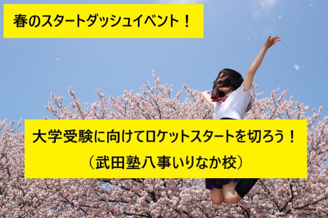 20190220(水)_ブログ画像(3月の年始無料イベント)