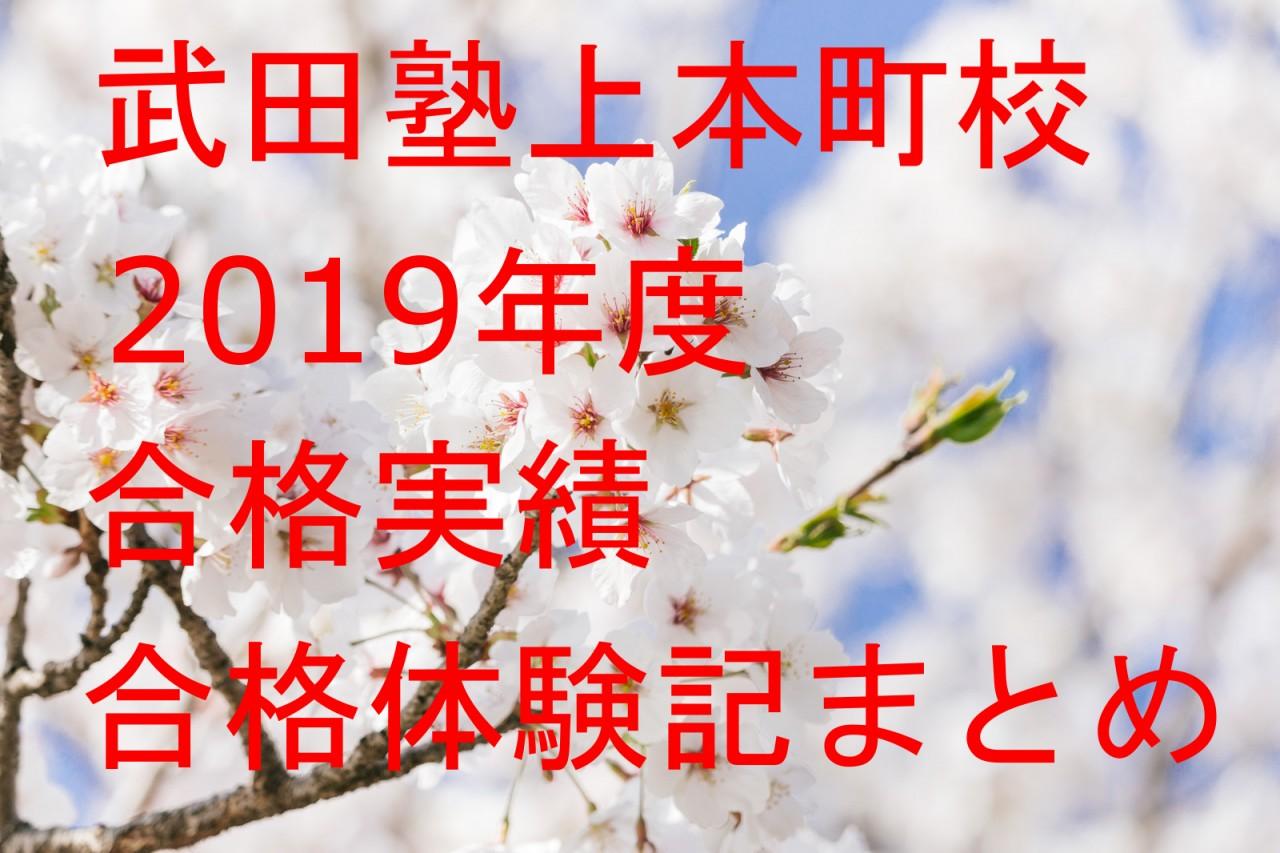 武田塾上本町校2019年度合格実績、合格体験記まとめ記事