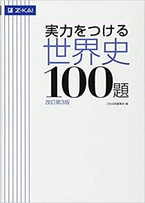 実力をつける100題,世界史