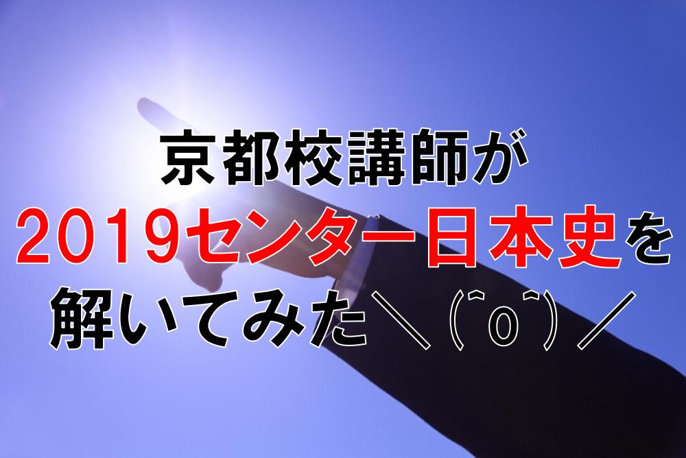 センター日本史