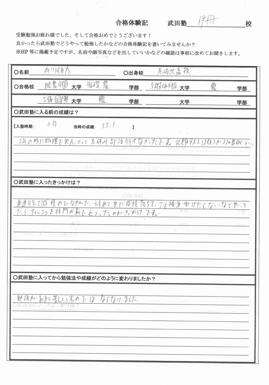 合格体験記森川領太酪農学園大学_000164