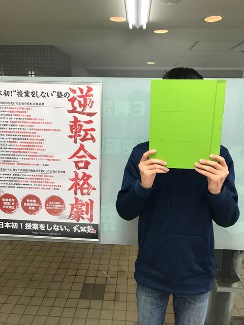 20190216(土)_ブログ画像(合格体験記:H.N.君)