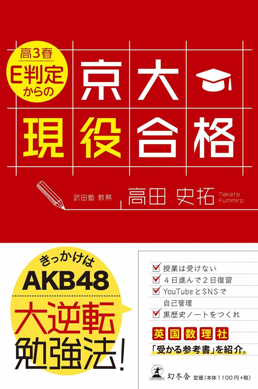 高田先生の本