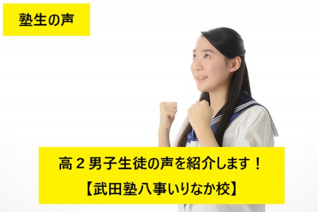 20190213(水)_ブログ画像(塾生の声)