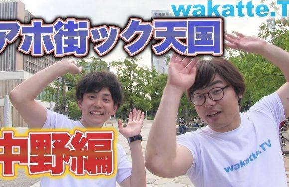 wakatte.TV84-580x375