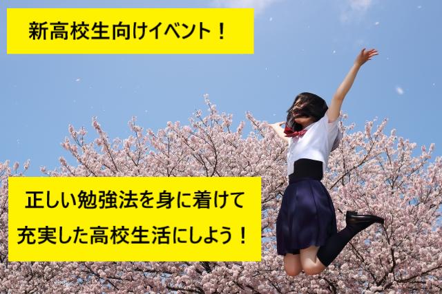 20190227(水)_ブログ画像(3月の年始無料イベント)