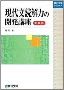 現代文,開発講座,武田塾